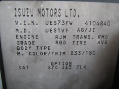 Шланг гидроусилителя ISUZU WIZARD UES73FW 4JX1 Фото 2