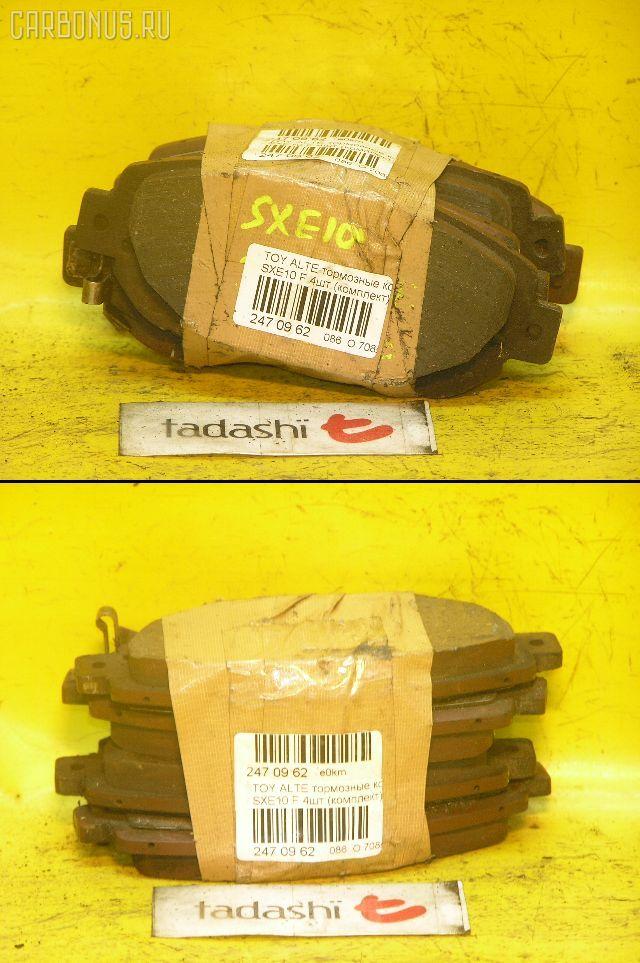 Тормозные колодки TOYOTA PROGRES JCG10 1JZ-FSE. Фото 1