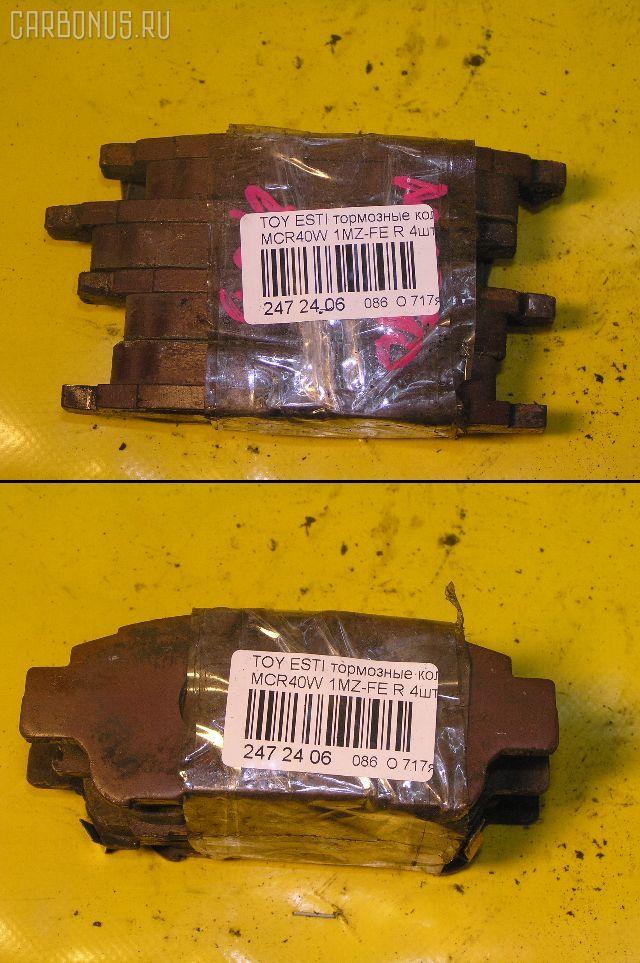 Тормозные колодки TOYOTA IPSUM ACM21W 2AZ-FE. Фото 1