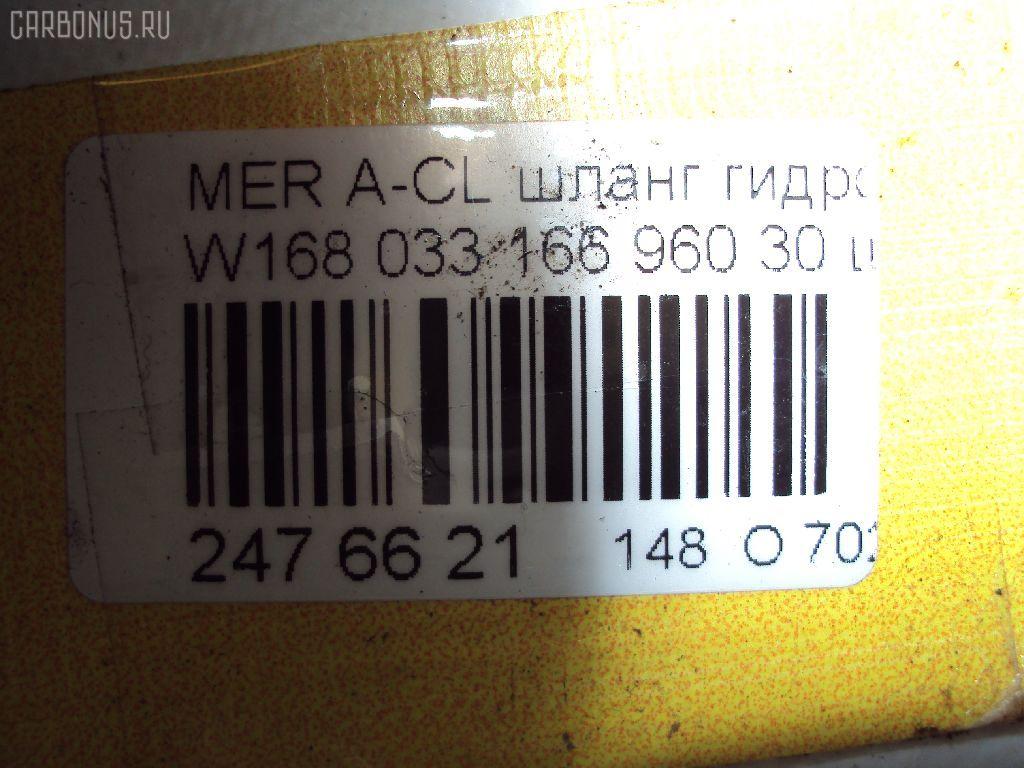 Шланг гидроусилителя MERCEDES-BENZ A-CLASS W168.033 166.960 Фото 5
