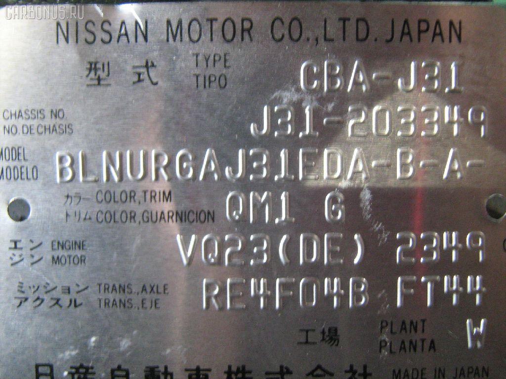 Рычаг NISSAN TEANA J31 Фото 2