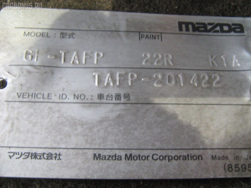 Радиатор кондиционера MAZDA MILLENIA TAFP KF-ZE Фото 3