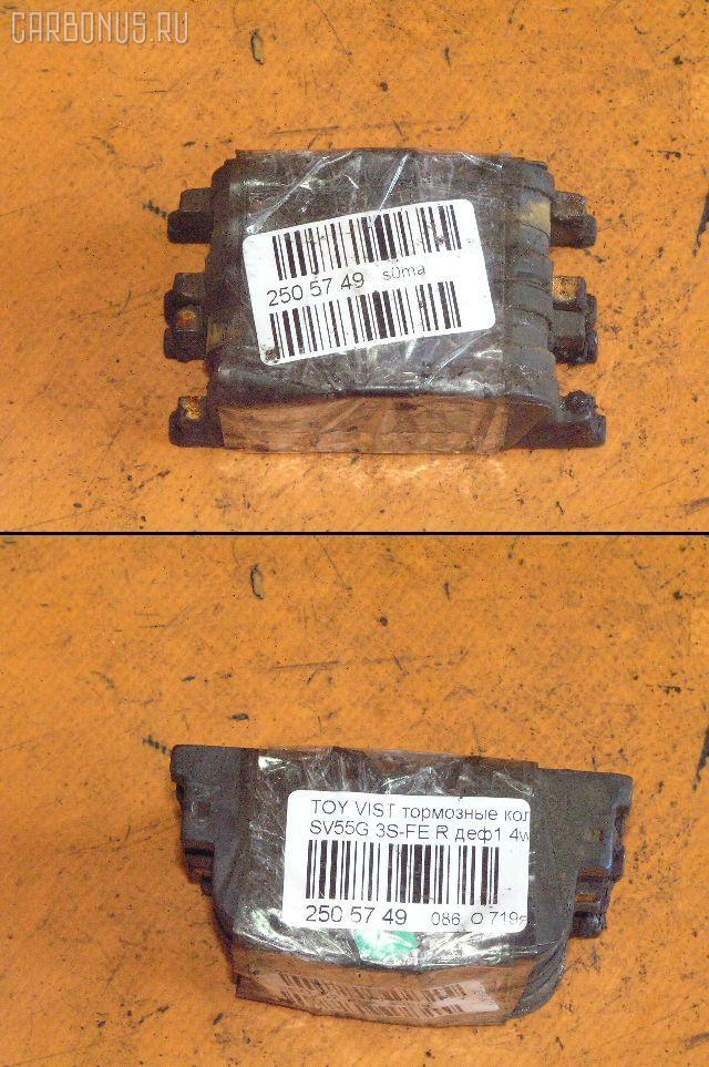 Тормозные колодки TOYOTA VISTA SV50 3S-FSE. Фото 1