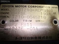 Тяга реактивная Toyota Corona premio ST210 Фото 2