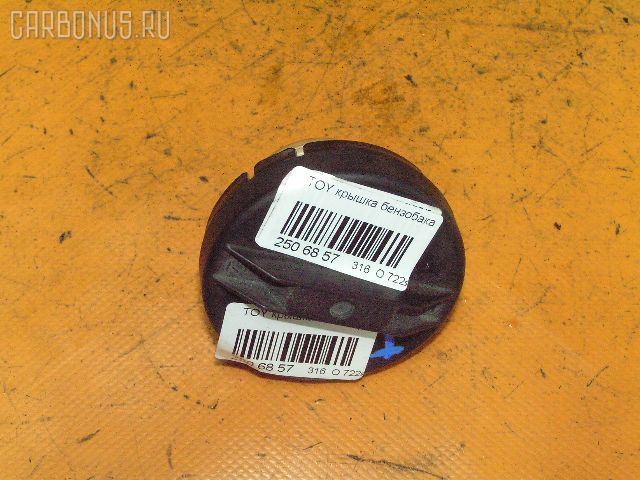 Крышка топливного бака TOYOTA. Фото 1