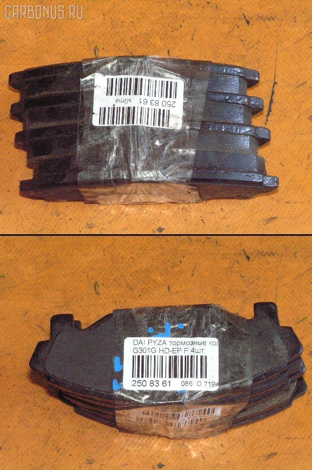 Тормозные колодки DAIHATSU PYZAR G301G HD-EP. Фото 1