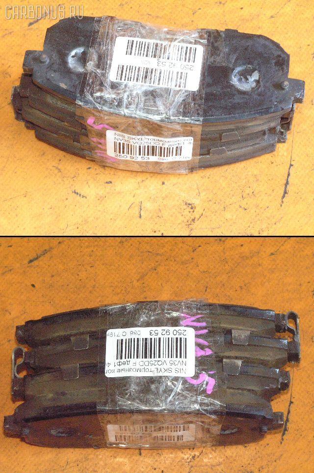 Тормозные колодки NISSAN SKYLINE NV35 VQ25DD. Фото 1