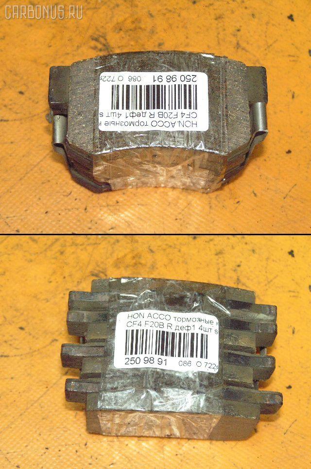 Тормозные колодки HONDA ODYSSEY RA1 F22B. Фото 2
