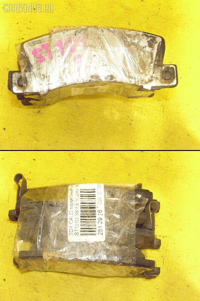 Тормозные колодки TOYOTA WINDOM VCV11 4VZ-FE. Фото 1