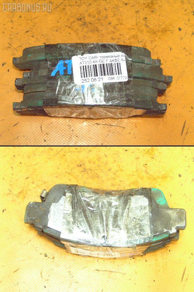 Тормозные колодки TOYOTA CHASER GX90 1G-FE. Фото 3