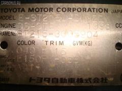 Влагоотделитель TOYOTA CALDINA ST215W 3S-GTE Фото 2