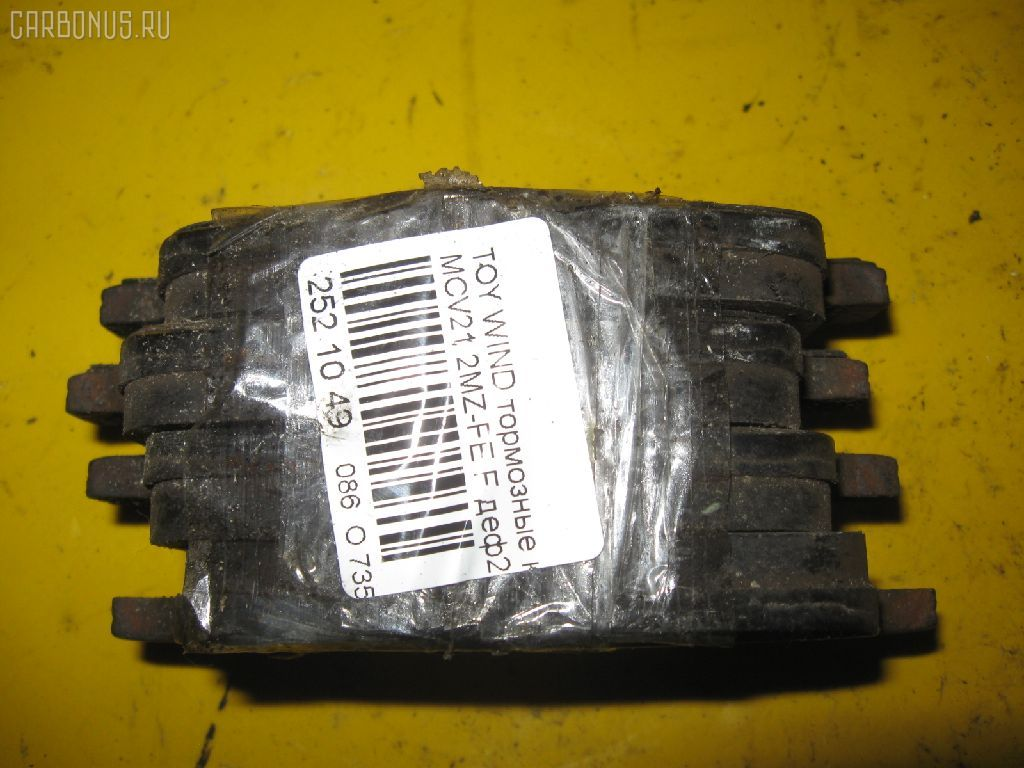 Тормозные колодки TOYOTA WINDOM MCV21 2MZ-FE. Фото 1