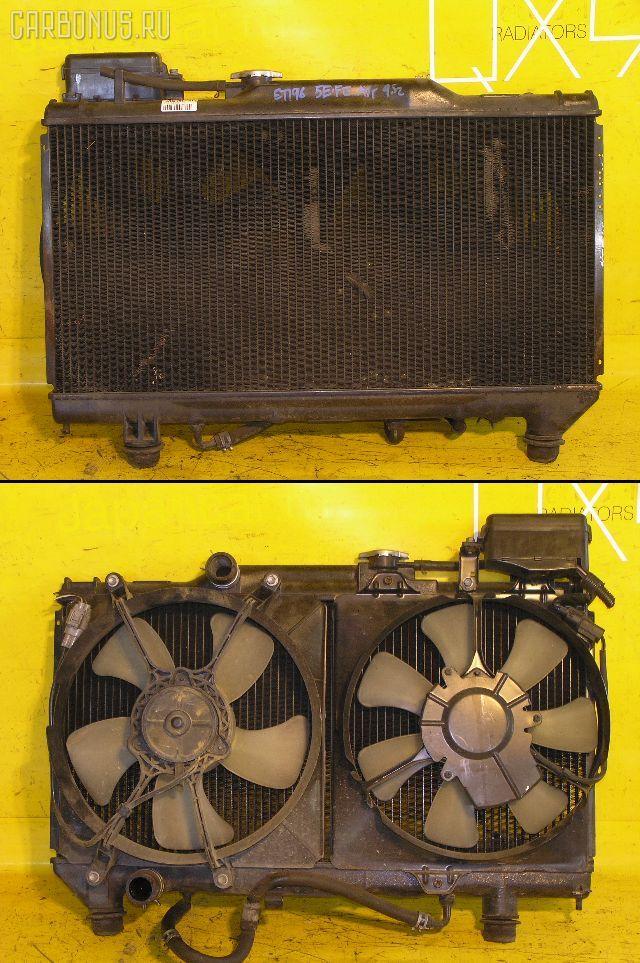Радиатор ДВС TOYOTA CALDINA ET196V 5E-FE. Фото 2