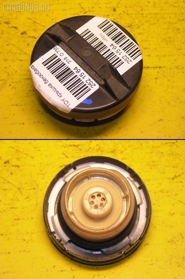Крышка топливного бака TOYOTA. Фото 10