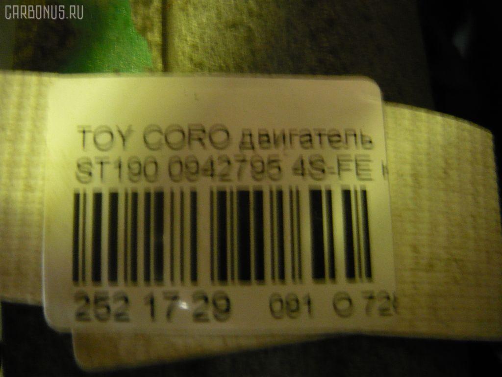 Двигатель TOYOTA CORONA SF ST190 4S-FE. Фото 6