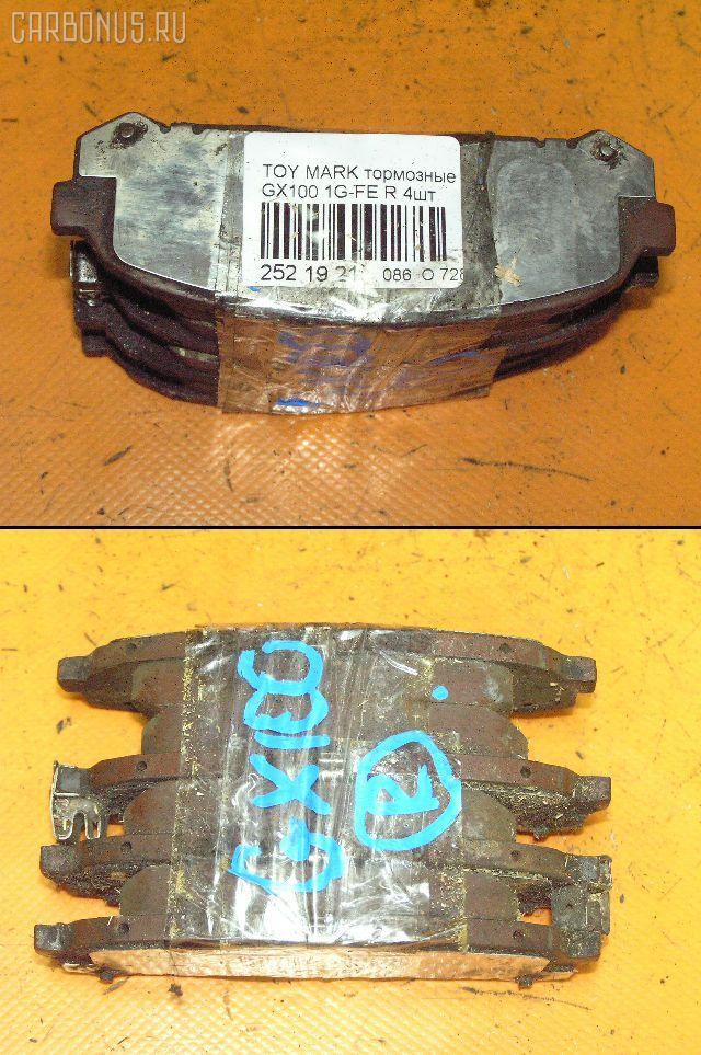 Тормозные колодки TOYOTA GX100 1G-FE. Фото 4
