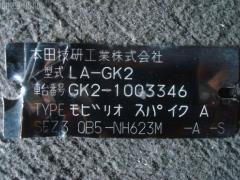 Крепление капота Honda Mobilio spike GK2 Фото 2