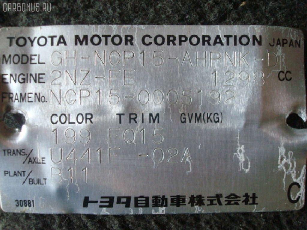 Стабилизатор TOYOTA VITZ NCP15 Фото 2