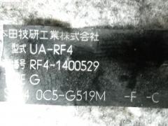 Крепление капота Honda Stepwgn RF4 Фото 2