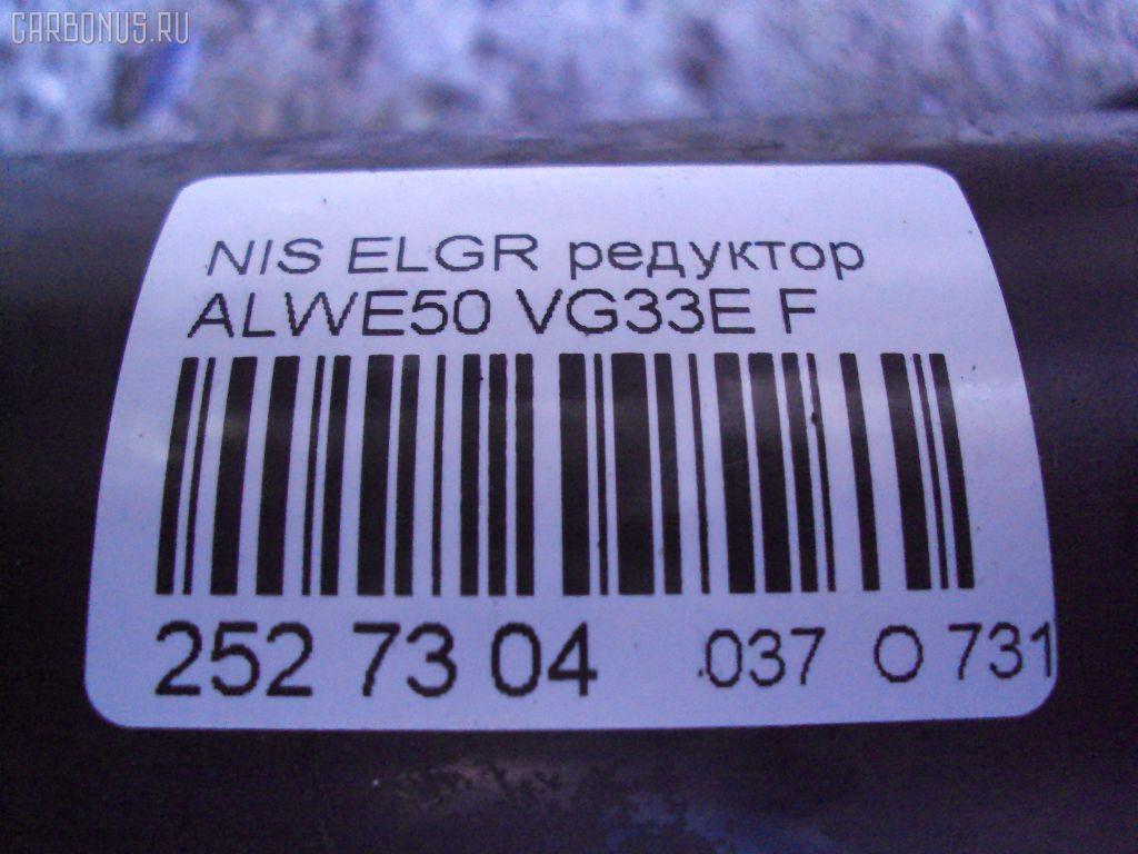 Редуктор NISSAN ELGRAND ALWE50 VG33E Фото 1