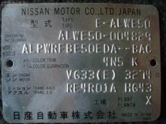 Редуктор Nissan Elgrand ALWE50 VG33E Фото 4