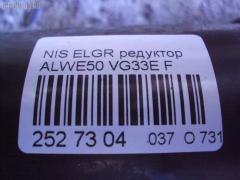 Редуктор Nissan Elgrand ALWE50 VG33E Фото 3