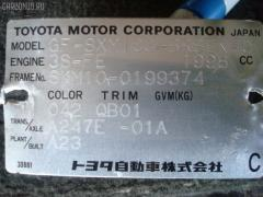 Пружина Toyota Gaia SXM10G 3S-FE Фото 2