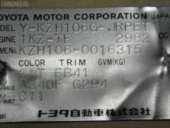 Брызговик Toyota Hiace KZH106G Фото 3