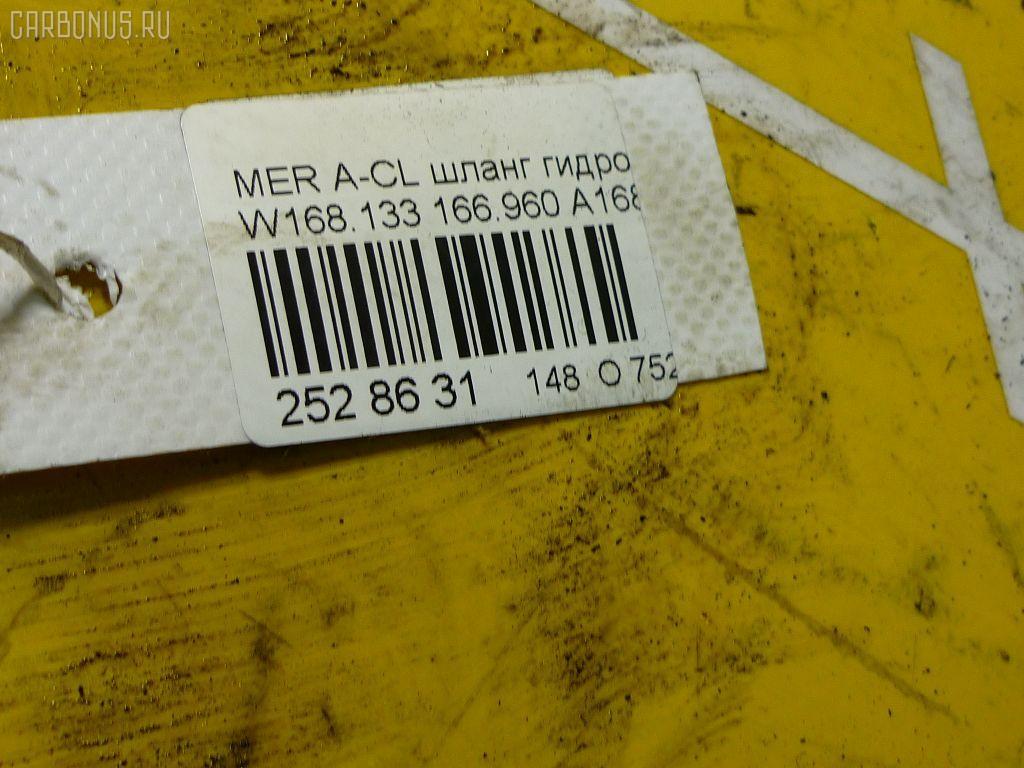 Шланг гидроусилителя MERCEDES-BENZ A-CLASS W168.133 166.960 Фото 3