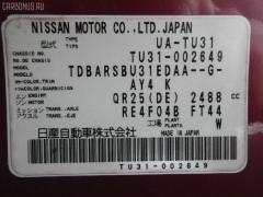 Главный тормозной цилиндр NISSAN PRESAGE TU31 QR25DE Фото 2