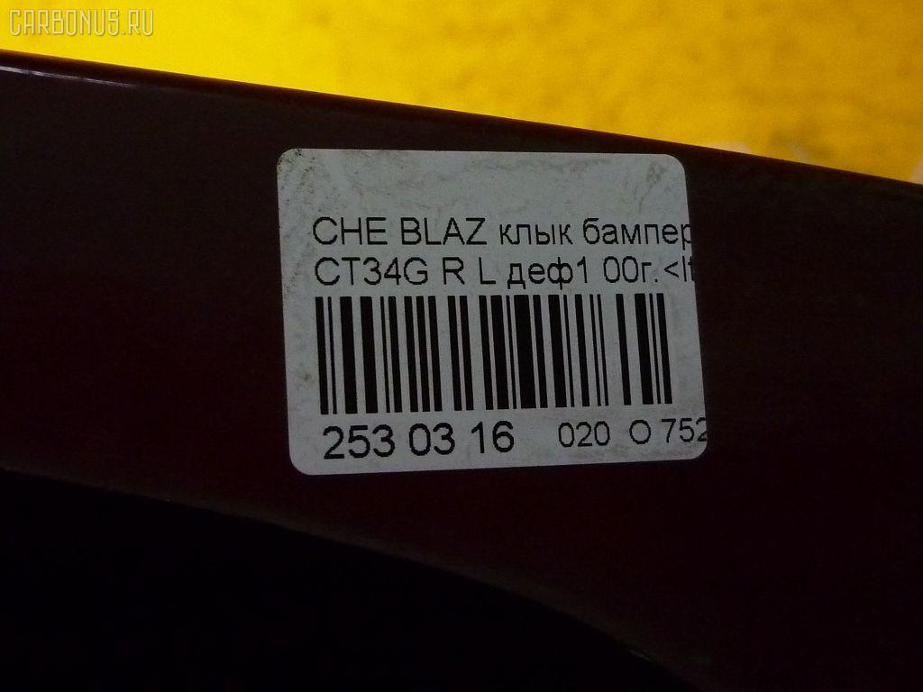 Клык бампера CHEVROLET BLAZER CT34G Фото 6
