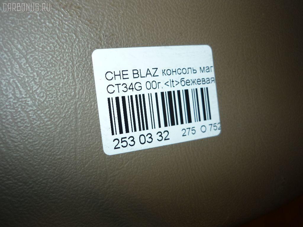Консоль магнитофона CHEVROLET BLAZER CT34G Фото 4