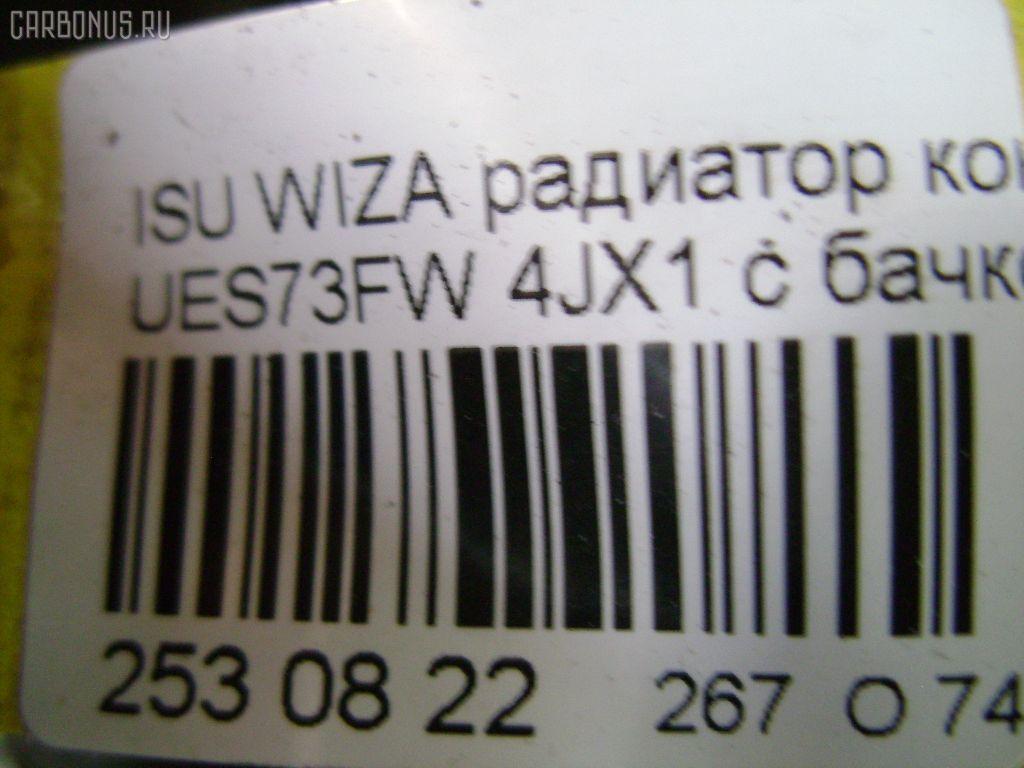 Радиатор кондиционера ISUZU WIZARD UES73FW 4JX1 Фото 3