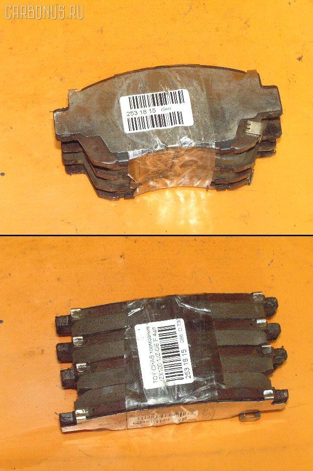 Тормозные колодки TOYOTA CHASER JZX100 1JZ-GE. Фото 1