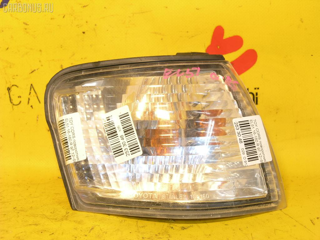 Поворотник к фаре Toyota Corsa EL51 Фото 1