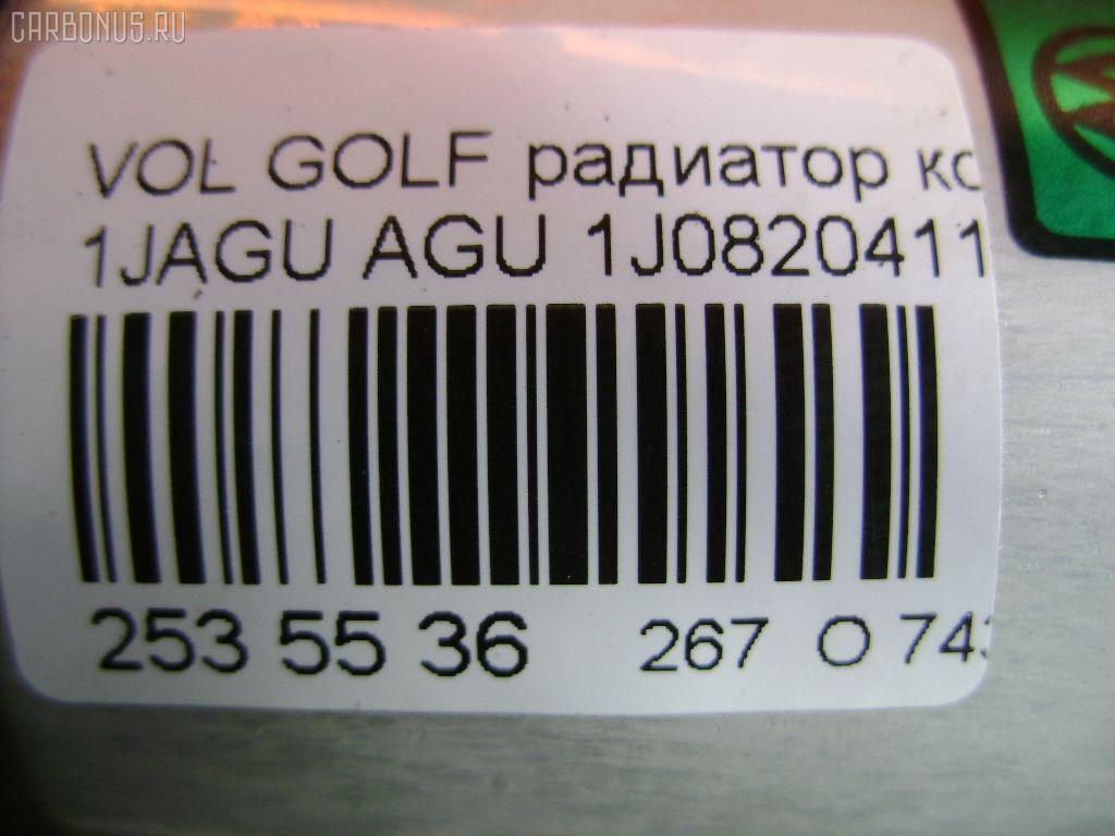 Радиатор кондиционера VOLKSWAGEN GOLF IV 1JAGU AGU Фото 6