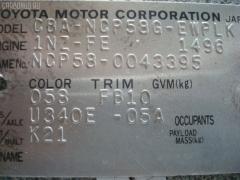 Дверь боковая Toyota Probox NCP58G Фото 2