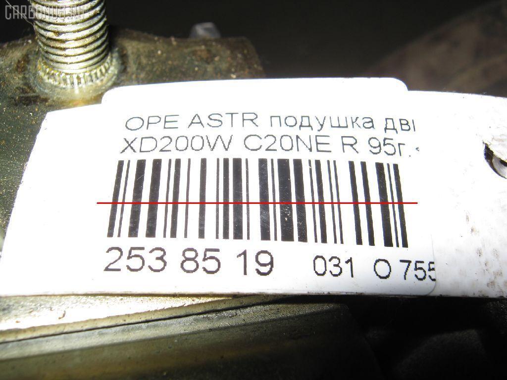 Подушка КПП OPEL ASTRA F XD200W C20NE Фото 2
