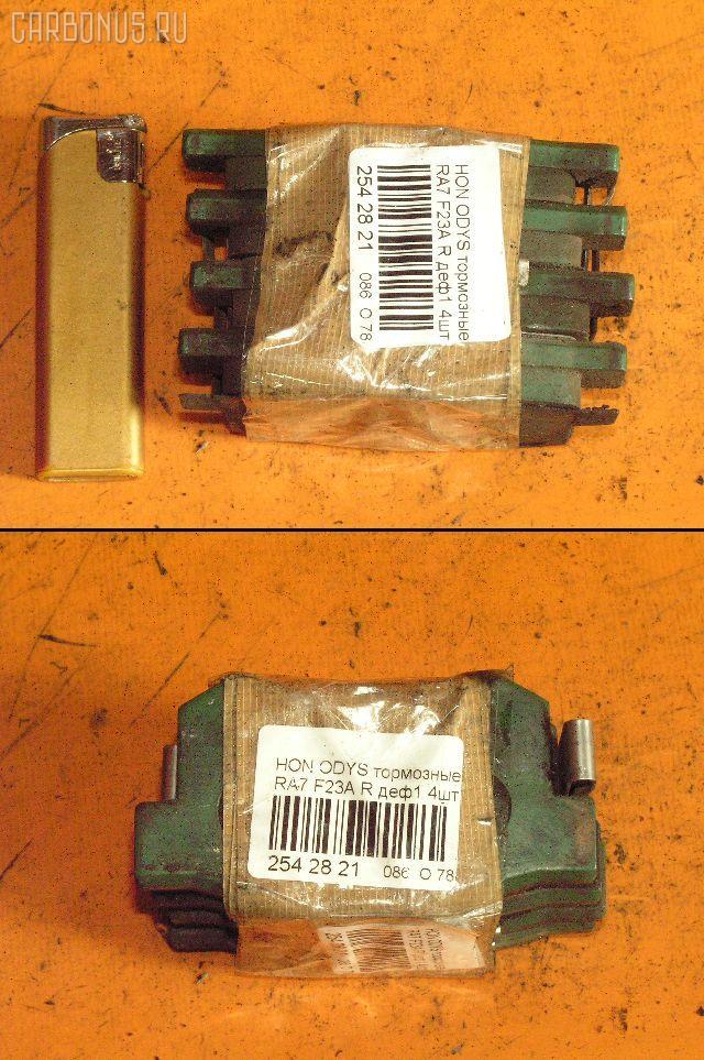 Тормозные колодки HONDA ODYSSEY RA1 F22B. Фото 4