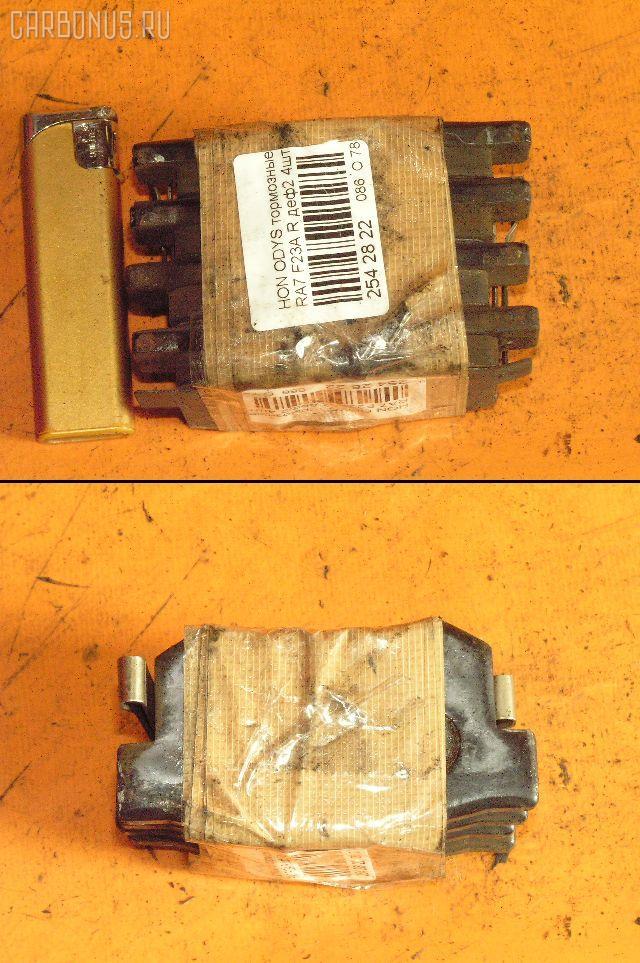 Тормозные колодки HONDA ODYSSEY RA1 F22B. Фото 5