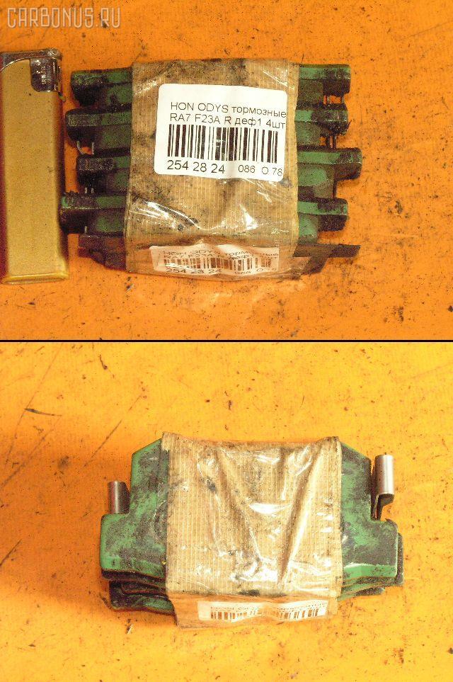 Тормозные колодки HONDA ODYSSEY RA1 F22B. Фото 6