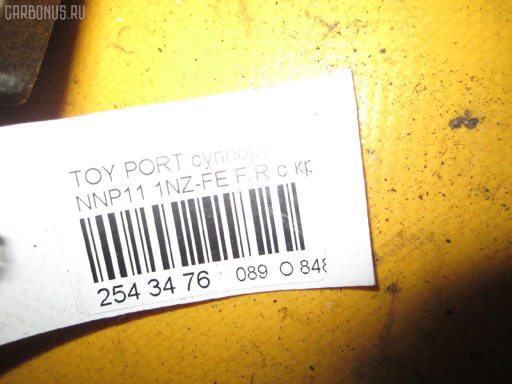 Суппорт TOYOTA PORTE NNP11 1NZ-FE Фото 3