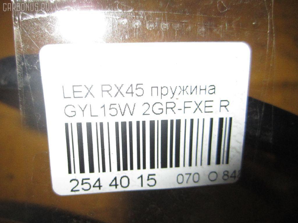 Пружина LEXUS RX450H GYL15W 2GR-FXE Фото 2