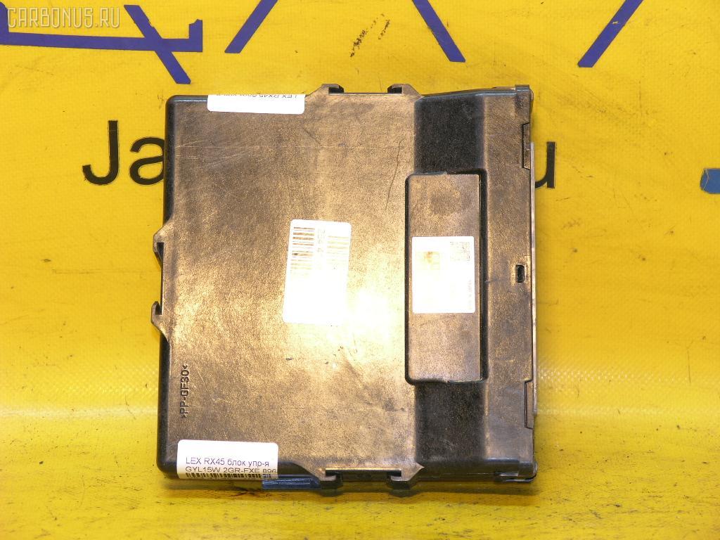 Блок упр-я LEXUS RX450H GYL15W 2GR-FXE. Фото 3