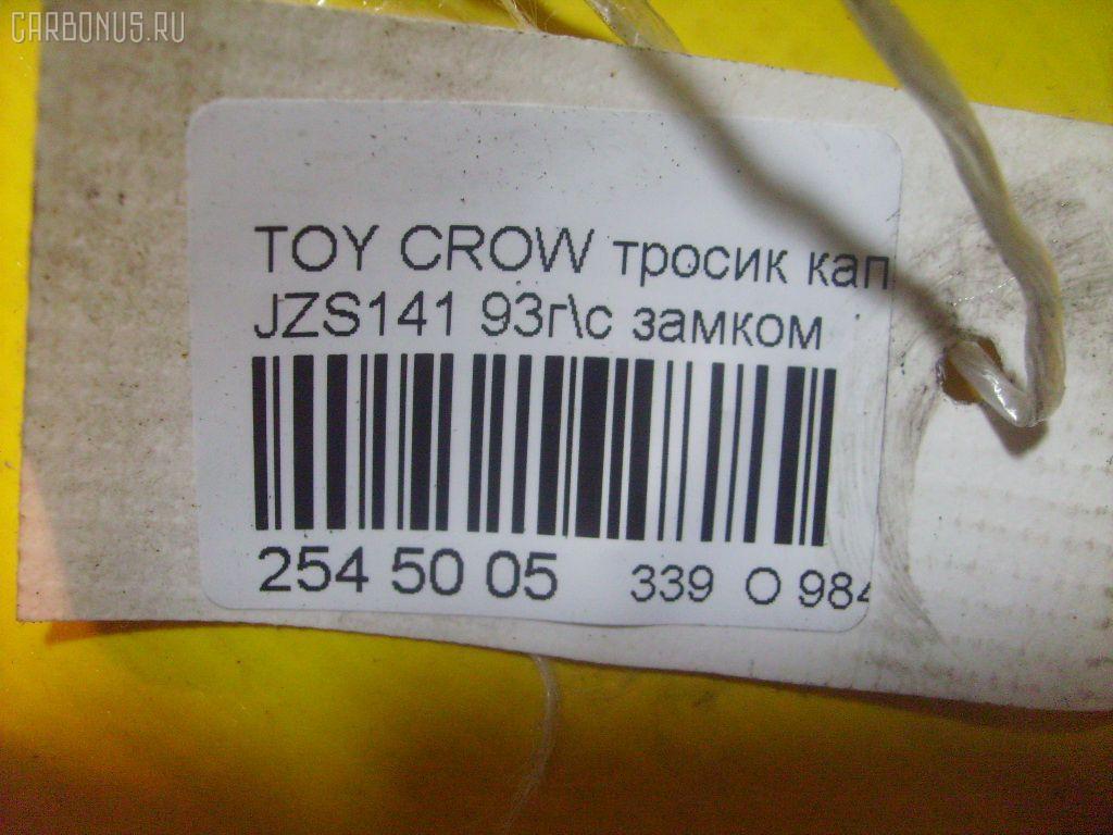 Тросик капота TOYOTA CROWN JZS141 Фото 2
