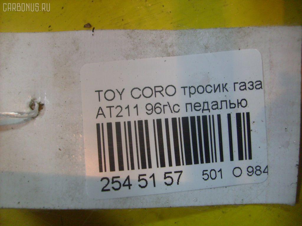 Тросик газа TOYOTA CORONA PREMIO AT211 Фото 6