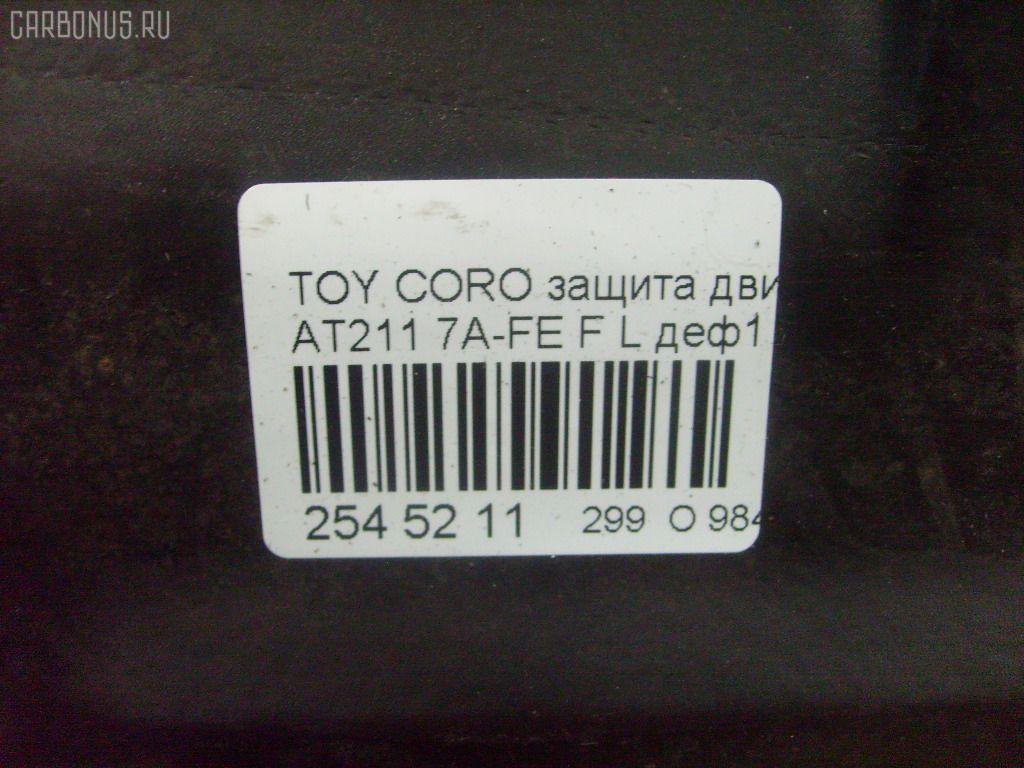 Защита двигателя TOYOTA CORONA PREMIO AT211 7A-FE Фото 6