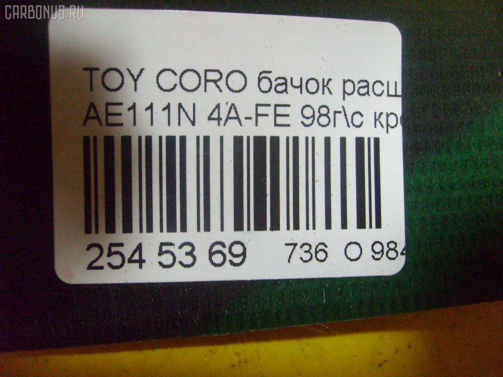 Бачок расширительный TOYOTA COROLLA SPACIO AE111N 4A-FE Фото 5