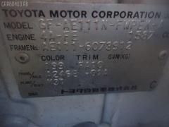 Бачок расширительный Toyota Corolla spacio AE111N 4A-FE Фото 3