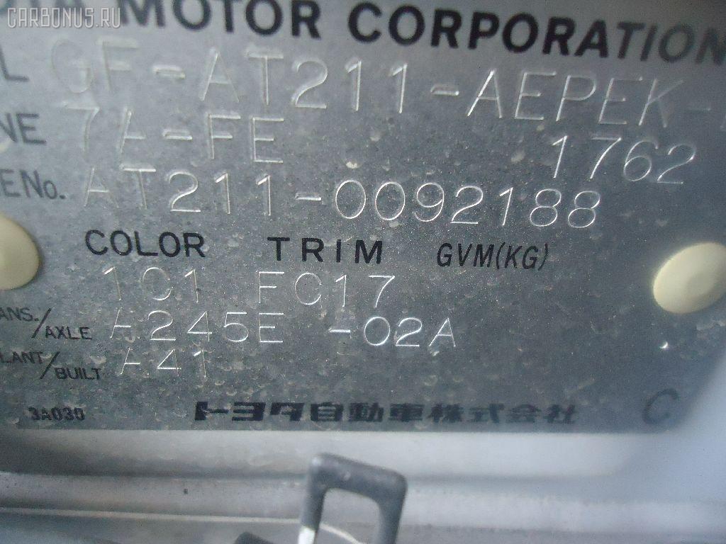Стабилизатор TOYOTA CORONA PREMIO AT211 Фото 3